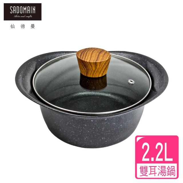 【SADOMAIN 仙德曼】森活極輕量大理石七層不沾湯鍋
