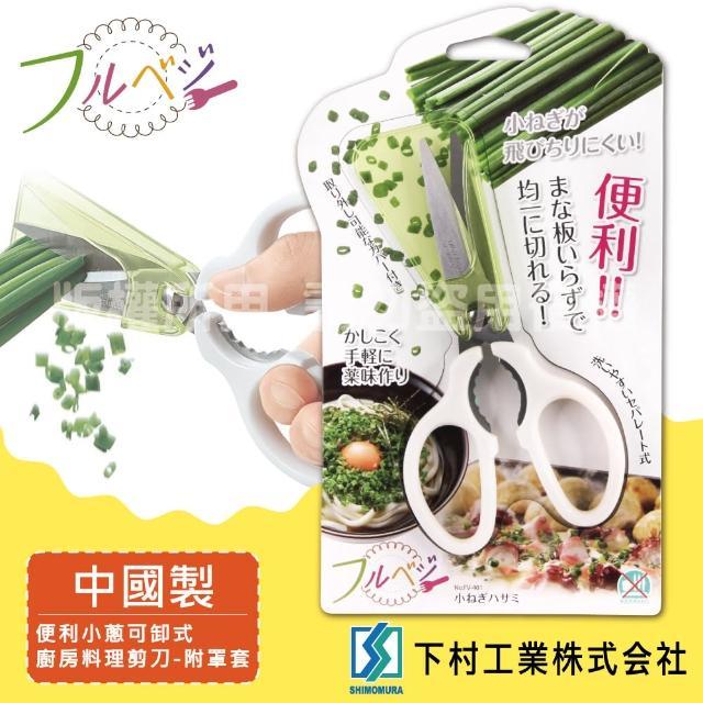 【SHIMOMURA 下村工業】Fru Vege可卸式小蔥廚房料理剪刀-附罩套