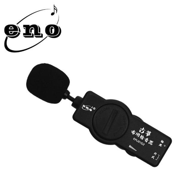 【ENO】EPU01GZ 古箏專用拾音器(原廠公司貨 商品保固有保障)