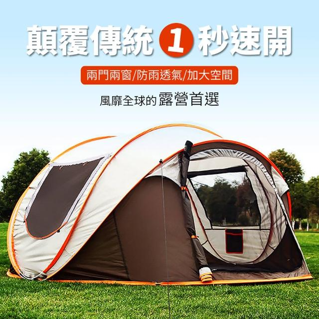 【XINCHANG】戶外4-6人全自動秒開帳篷(帳篷 露營 野餐 郊遊 出遊)