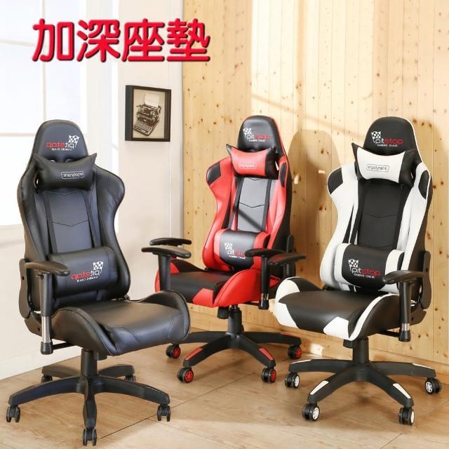 【BuyJM】酷炫賽車造型加深座椅電競椅/電腦椅(3色)