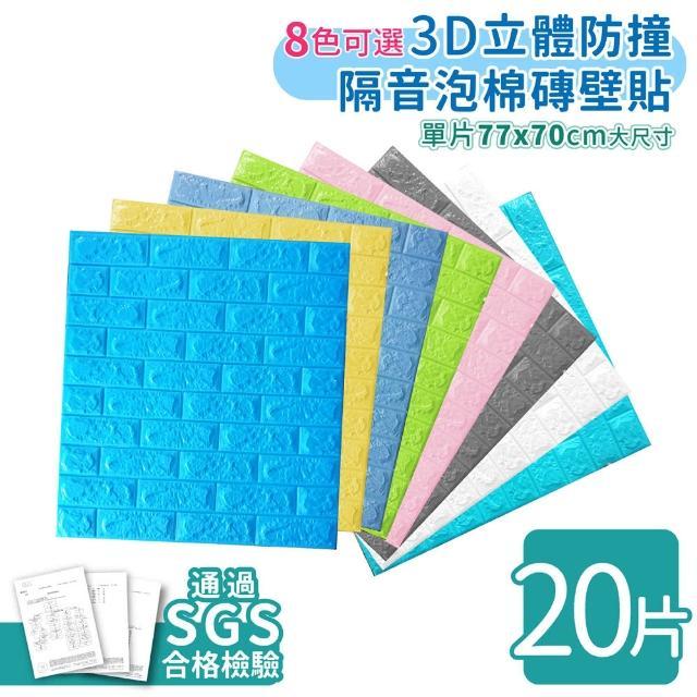 【家適帝】韓國無敵大3D立體防撞隔音泡棉磚壁貼(20片好便宜)