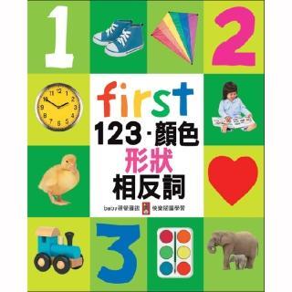 【風車圖書】First123、顏色、形狀、相反詞