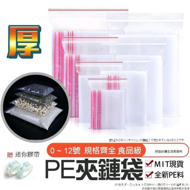 【Ainmax 艾買氏】11號夾鏈袋 夾鍊袋 由任袋厚度: 0.04 mm(50入 贈   迷你膠帶)