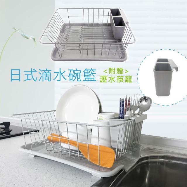 【橘之屋】日式滴水碗籃(瀝水籃)
