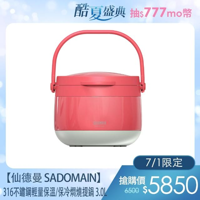 【SADOMAIN 仙德曼】輕量保溫/保冷燜燒提鍋(粉色)