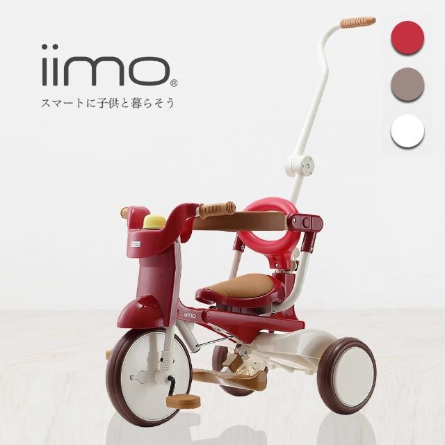 【升级版-日本iimo】儿童三轮车#02折叠款 - 三色可选