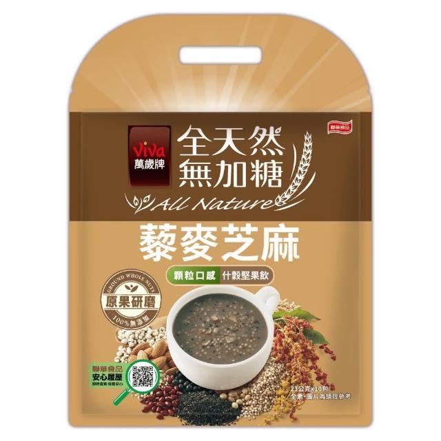 【萬歲牌】全天然無加糖-藜麥芝麻什穀堅果飲(23公克x10包入)