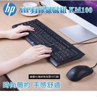 【HP 惠普】有線鍵鼠組(KM100)