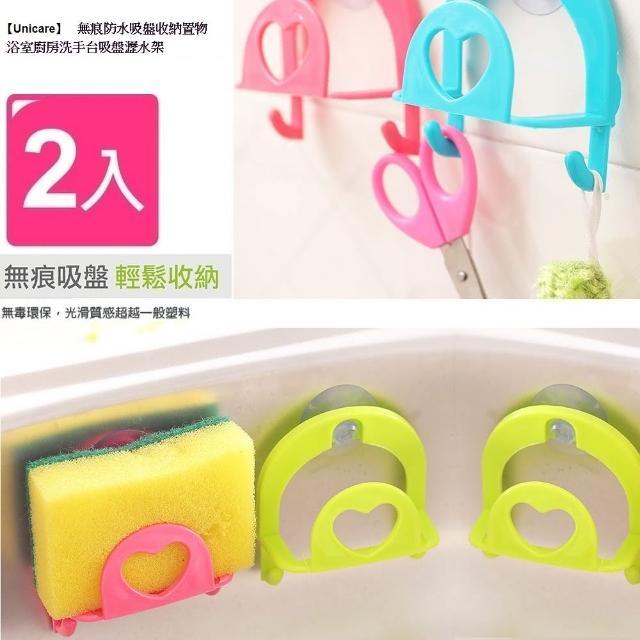 【Ainmax 艾買氏】無痕防水吸盤收納置物架(肥皂海棉瀝水架 2入)