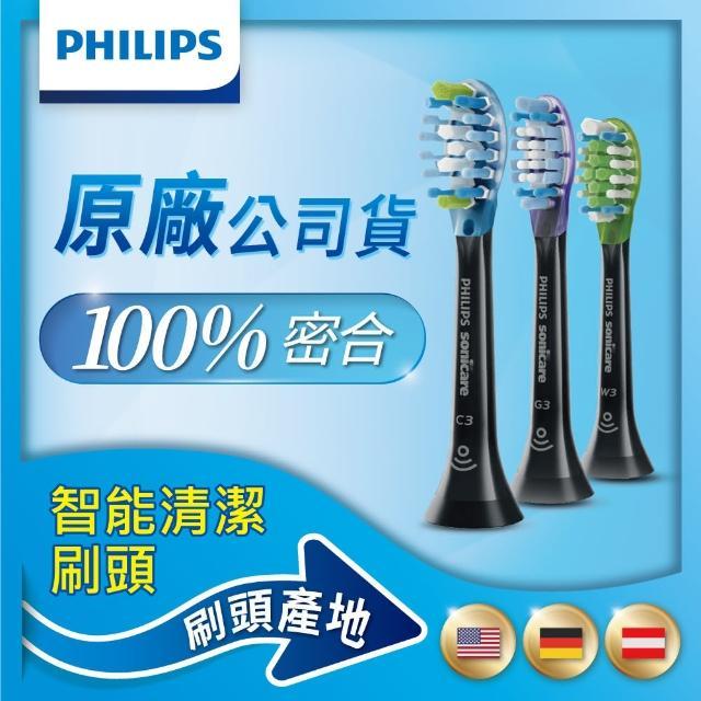 【Philips 飛利浦】Sonicare DC Smart綜合刷頭三入組 HX9073/32(清潔/護銀/美白各1支-黑)