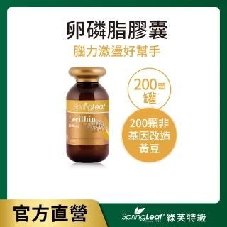 【綠芙特級】高單位卵磷脂膠囊(200顆/瓶)