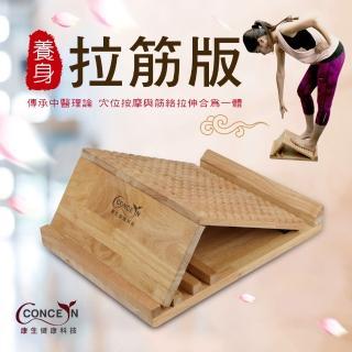 【Concern 康生】實木多功能可調式養生拉筋板(高級橡木 CON-FE720)
