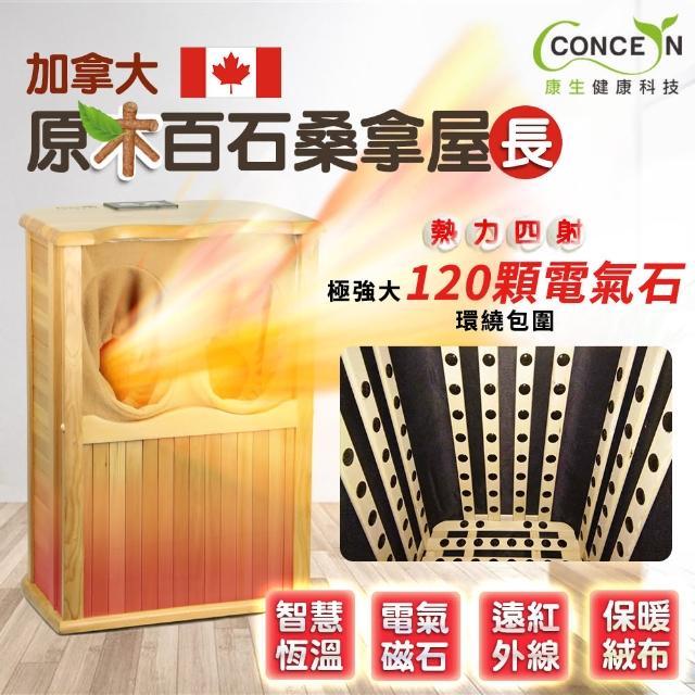 【Concern 康生】Easy gogo新二代加拿大原木百石桑拿屋/高桶(熱力循環磁石桑拿桶CON-366)