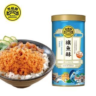 【黑橋牌】旗魚酥240g大罐裝(無添加色素防腐劑味精100%純旗魚肉製作魚鬆)