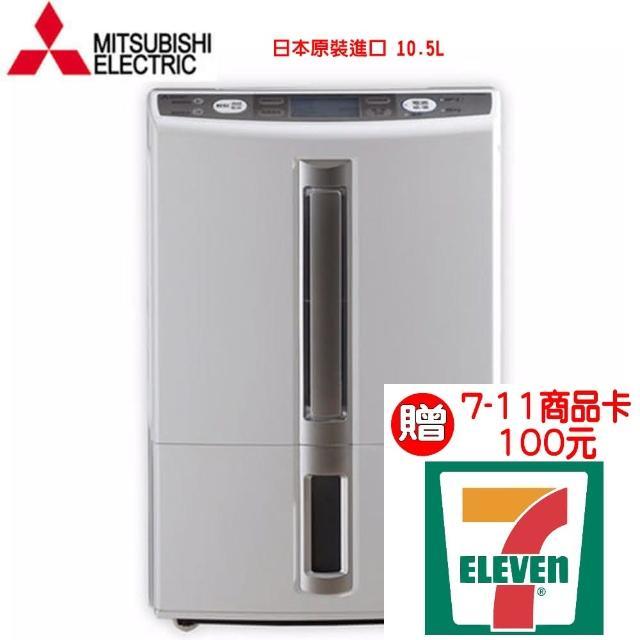【MITSUBISHI 三菱】10.5L清淨除濕機(MJ-E105BJ-TW)