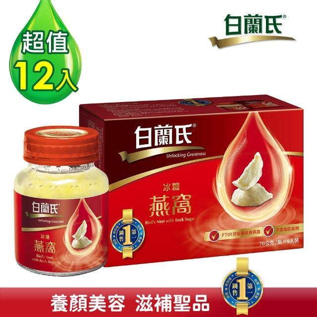 【白蘭氏】冰糖燕窩12瓶(70g)