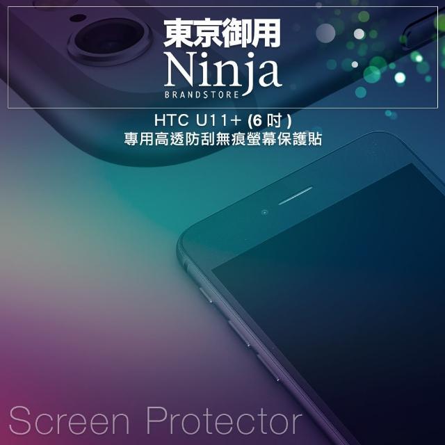 【Ninja 东京御用】HTC U11+ 专用高透防刮无痕萤幕保护贴(6吋)