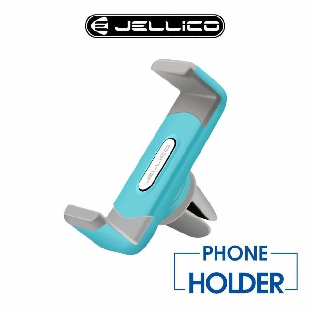 【JELLICO】出風口夾扇式 車用手機支架(JEO-H030-BU)
