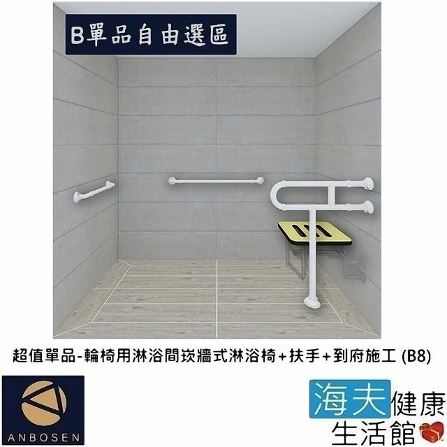 【安博森 海夫】無障礙施工 超值單品-輪椅用淋浴間崁牆式淋浴椅+扶手+到府施工(B8)