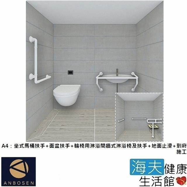 【安博森 海夫】無障礙施工 浴室超值組-馬桶+面盆+輪椅用淋浴間+地面止滑+到府施工(A4)