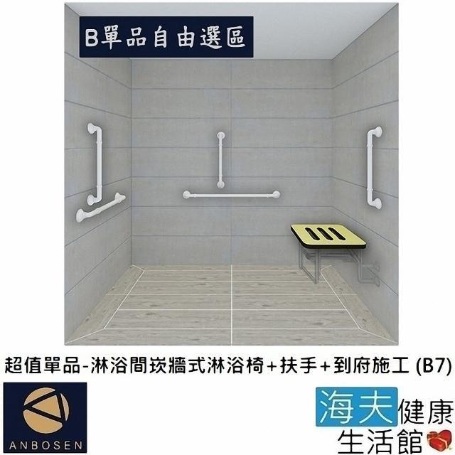 【安博森 海夫】無障礙施工 超值單品-淋浴間崁牆式淋浴椅+扶手+到府施工(B7)