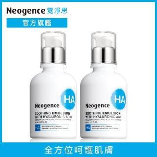 【Neogence 霓淨思】玻尿酸舒緩修護乳50ml 2入組
