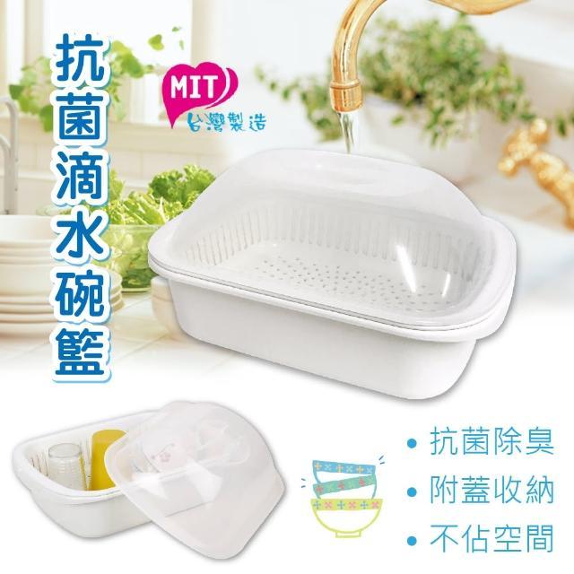 【橘之屋】抗菌滴水碗籃(瀝水籃)