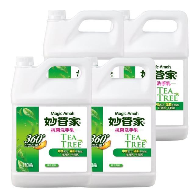 【妙管家】抗菌洗手乳4000g(4入/箱)