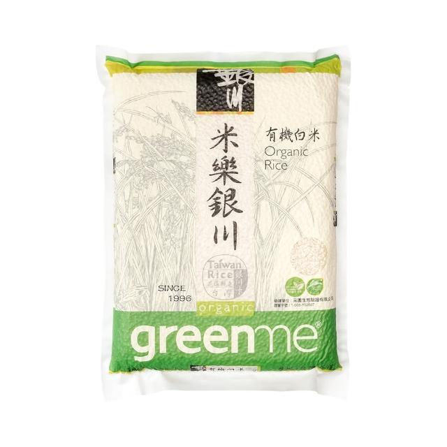 【米樂銀川】銀川有機白米(2kg)