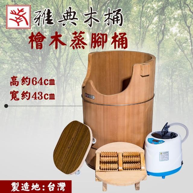 【雅典木桶】天然無毒 芬多精 珍貴國寶級檜木 高64CM 檜木 蒸腳 泡腳桶(足木桶)