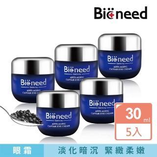 【德國Bioneed】極致抗皺魚子眼霜30ml(5入)/