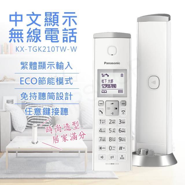 【Panasonic 國際牌】中文顯示時尚造型無線電話(KX-TGK210TW)