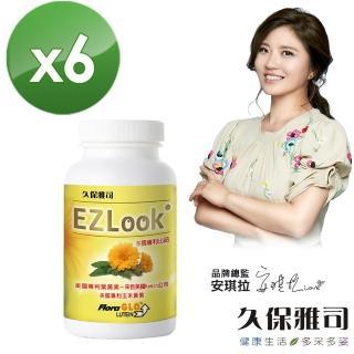【久保雅司】EZLook多國專利葉黃素*6(60粒/瓶)