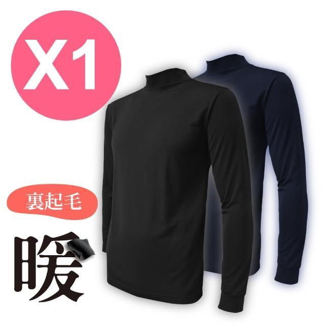 【Bafin House】FREEKING 保暖裏刷毛男半高領衛生衣-L(顏色隨機)