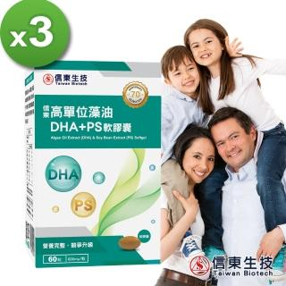 【信東生技】高單位藻油DHA+PS軟膠囊3入組