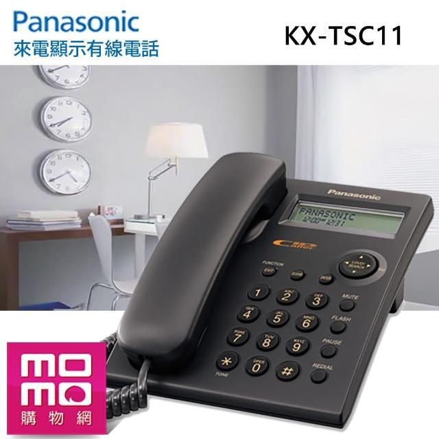 【Panasonic 國際牌】有線來電顯示電話機(KX-TSC11 黑色)