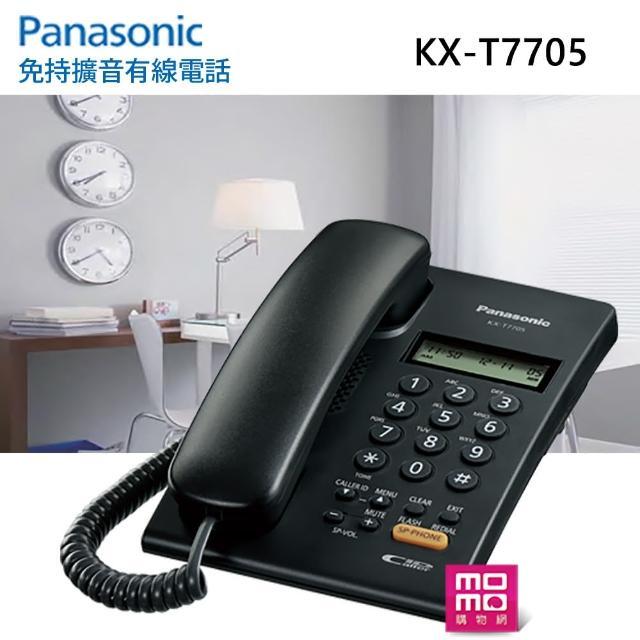 【Panasonic 國際牌】免持來電顯示有線電話(KX-T7705 黑色)