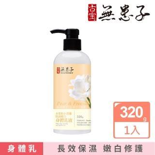 【古寶無患子】木梨與小蒼蘭保濕嫩白身體乳液(320gX1)
