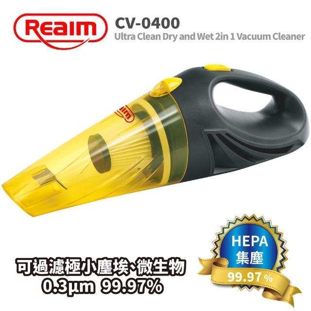 【萊姆】超潔淨乾溼兩用吸塵器(車用12V吸塵器 HEPA濾網)