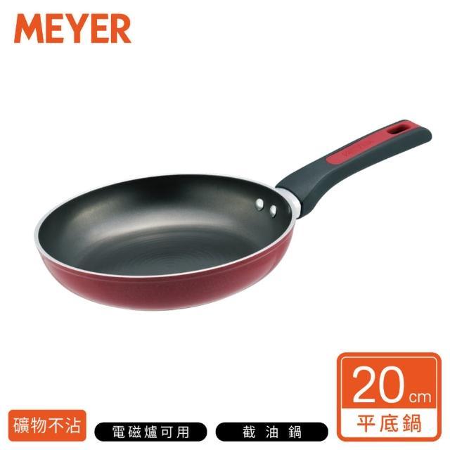 【MEYER 美亞】Forge Red 輕享紅系列導磁不沾平底鍋20cm(電磁爐可用)