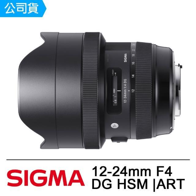 【Sigma】12-24mm
