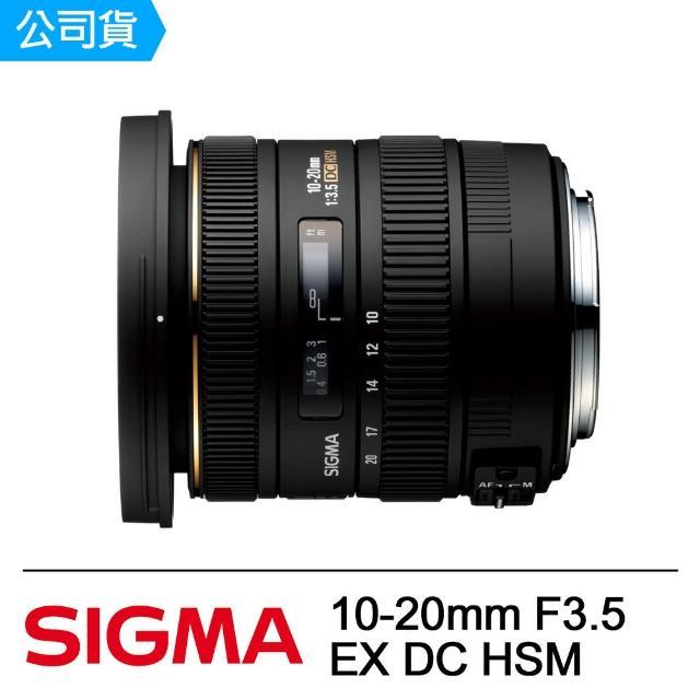 【SIGMA】10-20mm F3.5 EX DC HSM(公司貨)