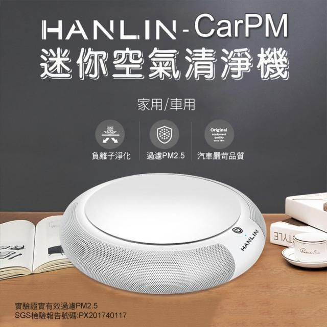 【HANLIN-CarPM】家用車用SGS認證 除PM2.5迷你空氣清淨機