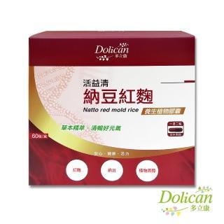 【多立康】活益清納豆紅麴養生植物膠囊(60粒/盒)