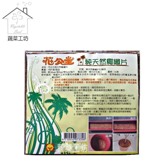 【蔬菜工坊】花公主純天然椰纖片10片/包