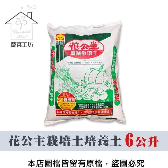 【蔬菜工坊】花公主栽培土培養土6公升