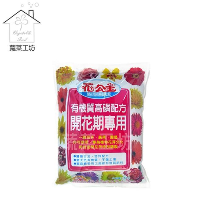 【蔬菜工坊】花公主開花用有機質粒肥600克/袋