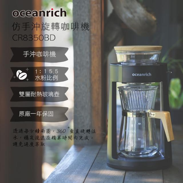 【Oceanrich】完美萃取旋轉咖啡機CR8350BD