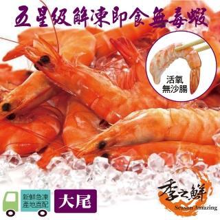 【季之鮮】五星級無毒生態急凍台灣熟白蝦-大尾300g/包(3包組)